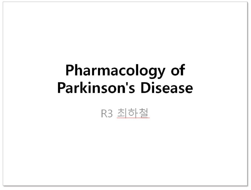 최하철_pharmacology.jpg