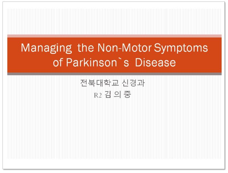 김의중_managing-the-non-motor.jpg
