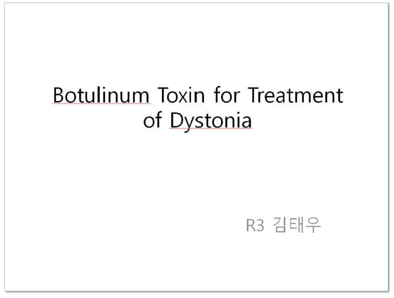 김태우_botulinum.jpg