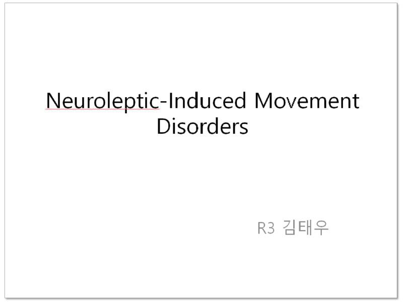 김태우_neuroleptic.jpg