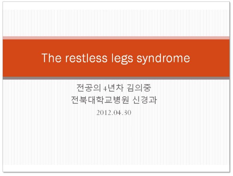 김의중_the-restless-legs.jpg