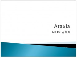 임형석_ataxia.jpg