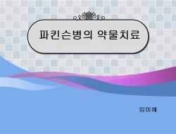 파킨슨병의-약물치료_임미혜.jpg