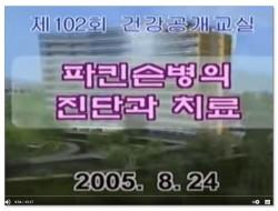 삼성병원-파킨슨병의-진단_건강공개교실.jpg