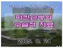 삼성병원_파킨슨병의수술적치료_건강공개교실.jpg